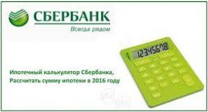 kreditny-kalykulyator-sberbank