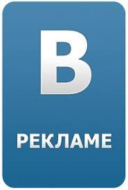 kakie-sposoby-reklamy-vkontakte-obespechivayut-maksimalnyy-rezultat-i-kak-kollektiv-soctargetorg-pomogaet-ego-uluchshit