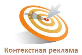 tchto-soboy-predstavlyaet-kontekstnaya-reklama